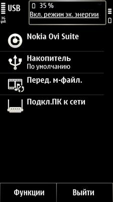 Взлом телефонов Nokia на Symbian без личного сертификата.